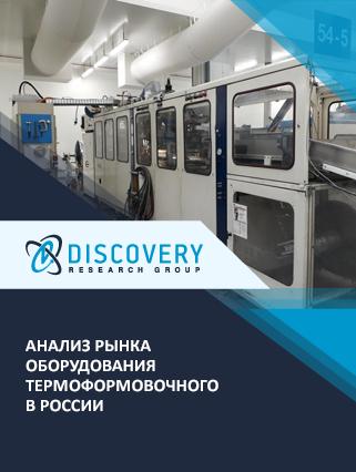 Анализ рынка оборудования термоформовочного в России