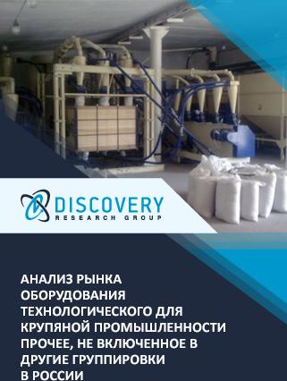 Маркетинговое исследование - Анализ рынка оборудования технологического для крупяной промышленности прочее, не включенное в другие группировки в России