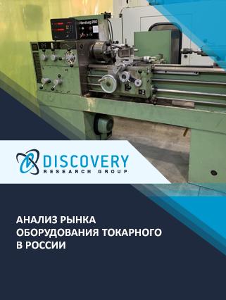 Маркетинговое исследование - Анализ рынка оборудования токарного в России