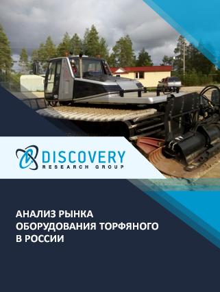 Маркетинговое исследование - Анализ рынка оборудования торфяного в России