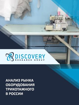 Маркетинговое исследование - Анализ рынка оборудования трикотажного в России