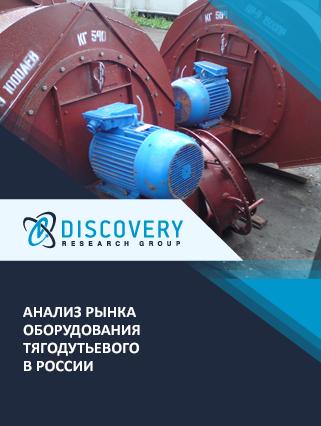 Маркетинговое исследование - Анализ рынка оборудования тягодутьевого в России