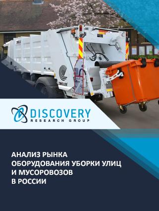 Анализ рынка оборудования уборки улиц и мусоровозов в России