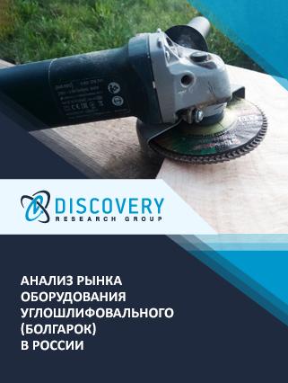 Маркетинговое исследование - Анализ рынка оборудования углошлифовального (болгарок) в России