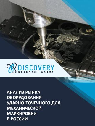 Маркетинговое исследование - Анализ рынка оборудования ударно-точечного для механической маркировки в России