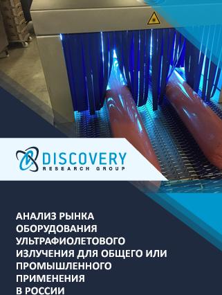 Маркетинговое исследование - Анализ рынка оборудования ультрафиолетового излучения для общего или промышленного применения в России