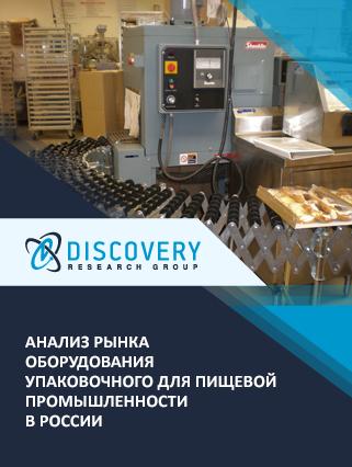 Маркетинговое исследование - Анализ рынка оборудования упаковочного для пищевой промышленности в России