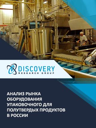 Маркетинговое исследование - Анализ рынка оборудования упаковочного для полутвердых продуктов в России