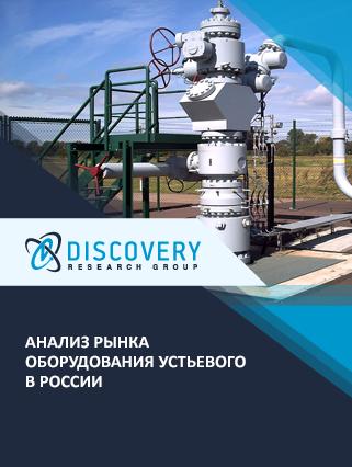 Маркетинговое исследование - Анализ рынка оборудования устьевого в России