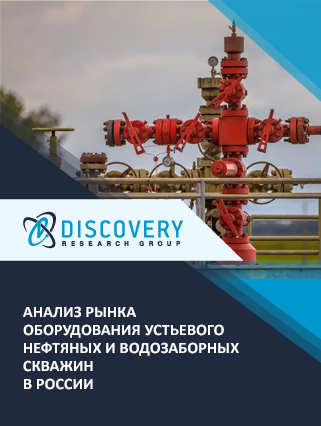 Маркетинговое исследование - Анализ рынка оборудования устьевого нефтяных и водозаборных скважин в России