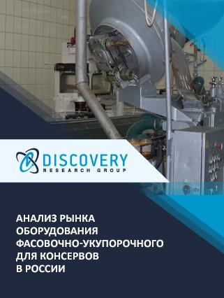 Маркетинговое исследование - Анализ рынка оборудования фасовочно-укупорочного для консервов в России