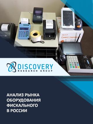 Маркетинговое исследование - Анализ рынка оборудования фискального в России