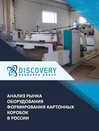 Анализ рынка оборудования формирования картонных коробок в России