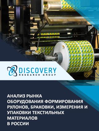 Маркетинговое исследование - Анализ рынка оборудования формирования рулонов, браковки, измерения и упаковки текстильных материалов в России