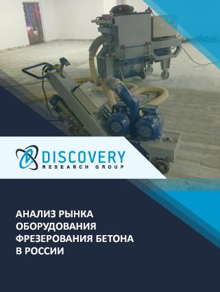 Анализ рынка оборудования фрезерования бетона в России