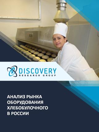 Маркетинговое исследование - Анализ рынка оборудования хлебобулочного в России