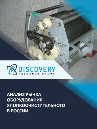 Маркетинговое исследование - Анализ рынка оборудования хлопкоочистительного в России