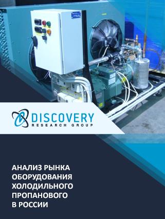 Маркетинговое исследование - Анализ рынка оборудования холодильного пропанового в России