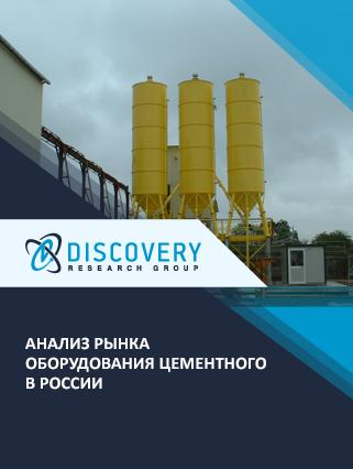 Маркетинговое исследование - Анализ рынка оборудования цементного в России