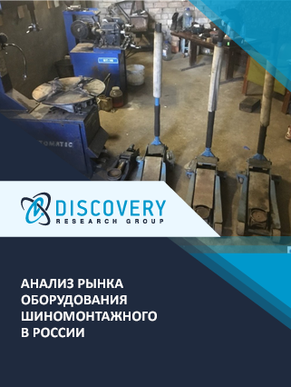 Маркетинговое исследование - Анализ рынка оборудования шиномонтажного в России