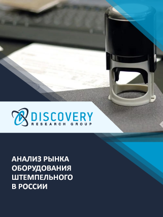 Анализ рынка оборудования штемпельного в России