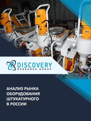 Маркетинговое исследование - Анализ рынка оборудования штукатурного в России