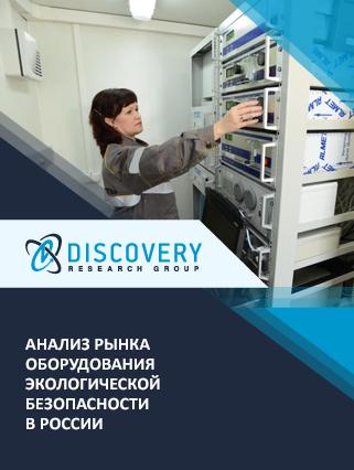 Маркетинговое исследование - Анализ рынка оборудования экологической безопасности в России