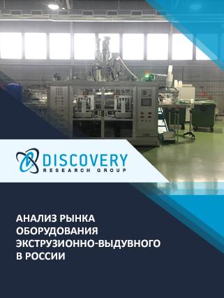 Маркетинговое исследование - Анализ рынка оборудования экструзионно-выдувного в России
