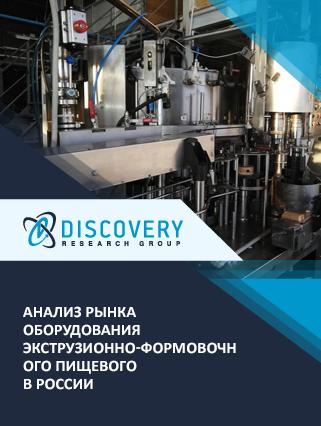 Маркетинговое исследование - Анализ рынка оборудования экструзионно-формовочного пищевого в России