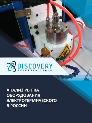 Маркетинговое исследование - Анализ рынка оборудования электротермического в России