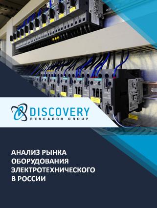 Маркетинговое исследование - Анализ рынка оборудования электротехнического в России