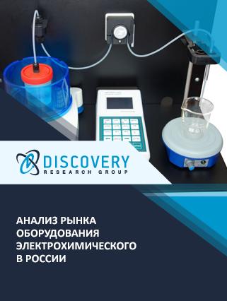 Маркетинговое исследование - Анализ рынка оборудования электрохимического в России