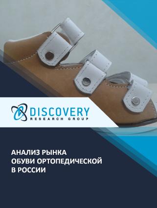 Анализ рынка обуви ортопедической в России