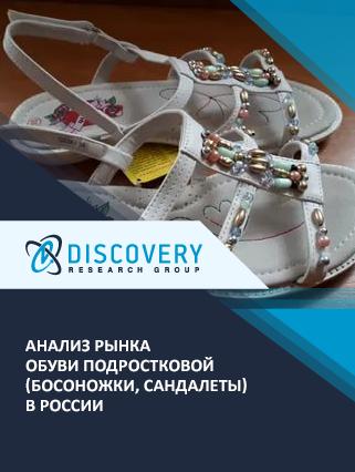 Анализ рынка обуви подростковой (босоножки, сандалеты) в России