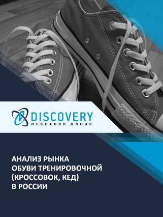 Анализ рынка обуви тренировочной (кроссовок, кед) в России