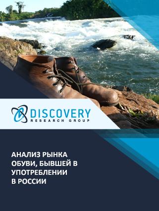 Анализ рынка обуви, бывшей в употреблении в России