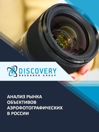 Маркетинговое исследование - Анализ рынка объективов аэрофотографических в России