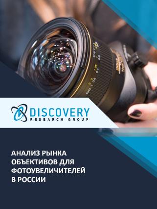 Маркетинговое исследование - Анализ рынка объективов для фотоувеличителей в России