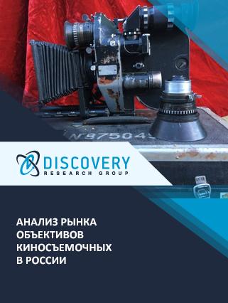 Маркетинговое исследование - Анализ рынка объективов киносъемочных в России