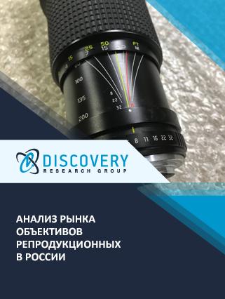 Маркетинговое исследование - Анализ рынка объективов репродукционных в России