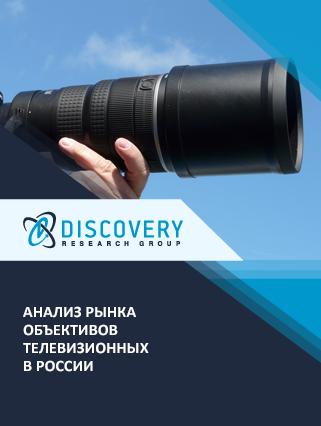 Маркетинговое исследование - Анализ рынка объективов телевизионных в России