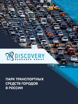 Маркетинговое исследование - Парк транспортных средств городов в России