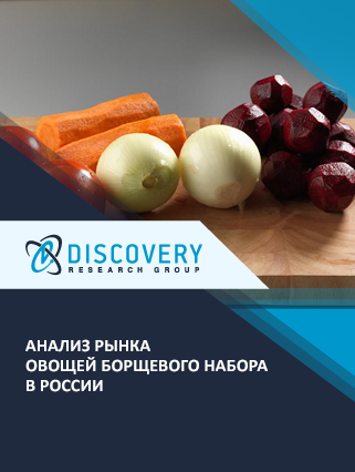Анализ рынка овощей борщевого набора в России
