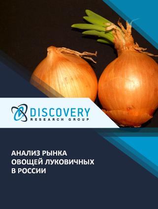 Маркетинговое исследование - Анализ рынка овощей луковичных в России