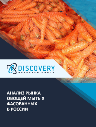 Маркетинговое исследование - Анализ рынка овощей мытых фасованных в России