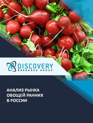 Маркетинговое исследование - Анализ рынка овощей ранних в России