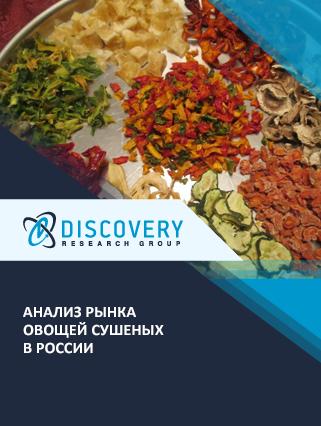 Анализ рынка овощей сушеных в России