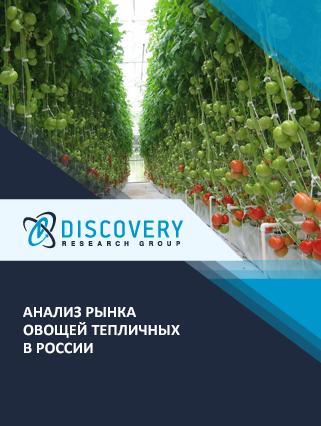 Анализ рынка овощей тепличных в России