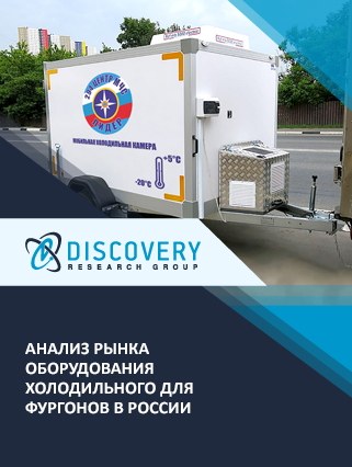 Маркетинговое исследование - Анализ рынка оборудования холодильного для фургонов в России