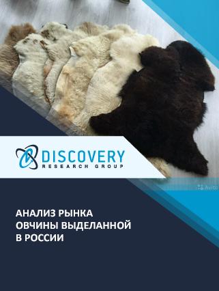 Анализ рынка овчины выделанной в России